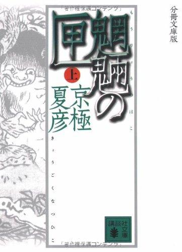 分冊文庫版 魍魎の匣(上) (講談社文庫)