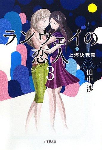 ランウェイの恋人〈3〉上海決戦篇 (小学館文庫)