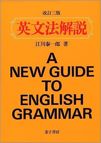 英文法解説 の商品写真