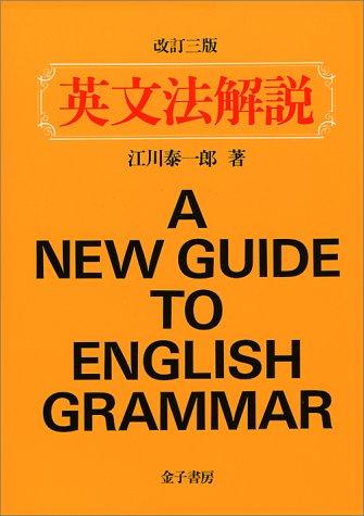 金子書房『英文法解説』