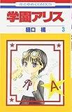 Gakuen Alice Vol.3 (In Japanese) by Tachibana Higuchi (2003-05-04)