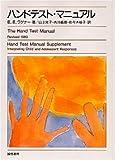 img - for Hando tesuto manyuaru. book / textbook / text book
