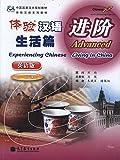 体验汉语:进阶(生活篇)(英语版)(附MP3光盘1张)