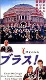 [DVD]ブラス!
