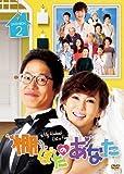 [DVD]棚ぼたのあなた DVD-BOX 2