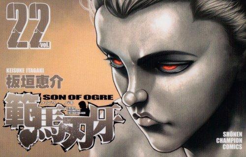 範馬刃牙 22 (少年チャンピオン・コミックス)