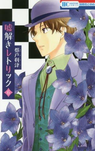 嘘解きレトリック 6 (花とゆめCOMICS)