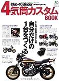 4気筒カスタムBOOK (エイムック 2215)