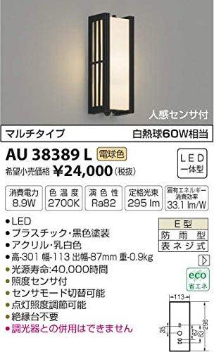 【人気商品】 AU38389L 電球色LED人感センサ付アウトドアポーチ灯 AU38389L B01GCAWL2Q B01GCAWL2Q, ようけんShop:1c2737dc --- obara-daijiro.com