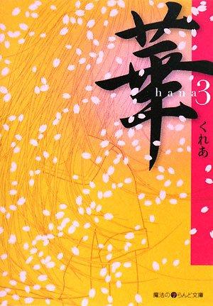 華〈3〉 (魔法のiらんど文庫)