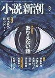 小説新潮 2019年 08 月号 [雑誌]