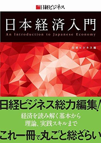 日経ビジネス 日本経済入門
