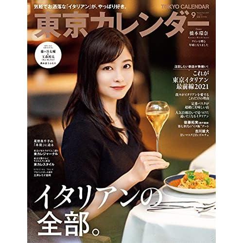 東京カレンダー 2021年 9月号 表紙画像