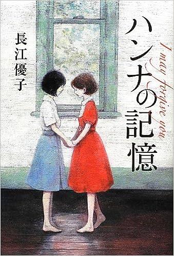 ハンナの記憶 i may forgive you 長江 優子 本 通販 amazon