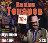 Willy Tokarev - Best Of - 2 CD Set