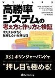 高勝率システムの考え方と作り方と検証 (ウィザードブックシリーズ)
