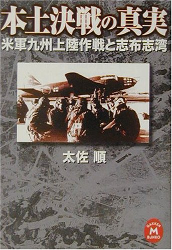本土決戦の真実―米軍九州上陸作戦と志布志湾 (学研M文庫)