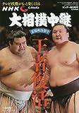 NHK G-Media 大相撲中継 夏場所決算号 2017年 6/18 号 [雑誌] (サンデー毎日 増刊)