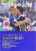 2006の記憶―ワールドカップ日本代表