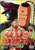 キン肉マン Vol.3 [DVD]