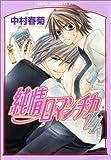 純情ロマンチカ(4) (あすかコミックスCL-DX)