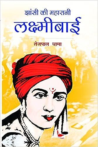 buy jhansi ki maharani laxmi bai book online at low prices in india