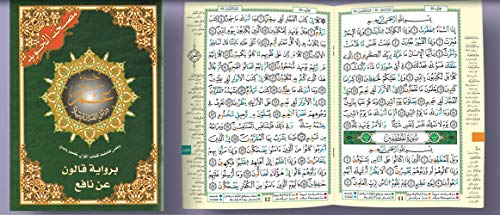 Tajweed Koran Amma Part Qaloon Reading Tajweed Koran Amma Part Qaloon Reading