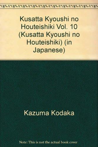 Kusatta Kyoushi no Houteishiki Vol. 10 (Kusatta Kyoushi no Houteishiki) (in Japanese)