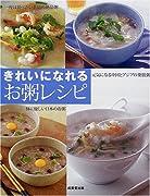 きれいになれるお粥レシピ―アジアのおかゆと日本のおかゆ