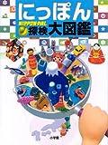 にっぽん探検大図鑑 (NIPPON-PAL)