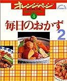 毎日のおかず 2 (ORANGE PAGE BOOKS オレンジテーブル 4)