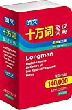 img - for Longman English-Chinese Dictionary of One Hundred Thousand Words (New 2nd Edition)(Chinese Edition) book / textbook / text book