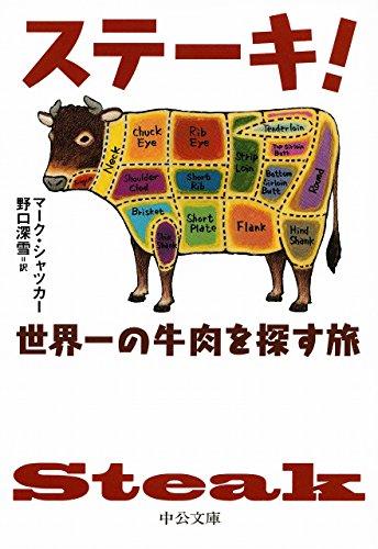 ステーキ!  - 世界一の牛肉を探す旅 (中公文庫)