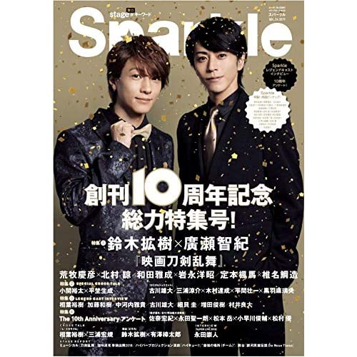 Sparkle Vol.36 表紙画像