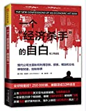 img - for The New Confessions of an Economic Hit Man (Chinese Edition) book / textbook / text book