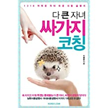 Coaching is a big child Indifferent (Korean edition)