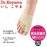 Dr.Koyama Bunion Aid Sleeves with Gel Toe Spacer Big Toe Straightener Separators for Hallux Valgus Pain Relief and Aligns - 1 Pair
