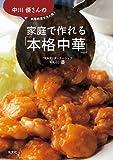 中川優さんの家庭で作れる「本格中華」 料理教室で大人気!