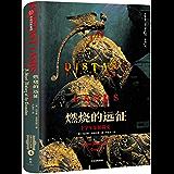 """燃烧的远征:十字军东征简史(""""欧洲中世纪系列""""之四)"""