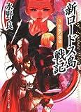 新ロードス島戦記 (3) 黒翼の邪竜 (角川スニーカー文庫)