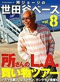 所ショージの世田谷ベース 8 (NEKO MOOK)