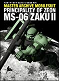 マスターアーカイブ MS-06ザクII (マスターアーカイブシリーズ)