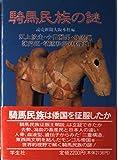Kiba minzoku no nazo (Japanese Edition)