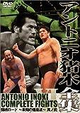 アントニオ猪木全集 「闘魂ロード 未知の強豪達 其ノ弐」 DVD