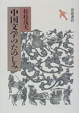 中国文学のたのしみ | 松枝 茂夫...