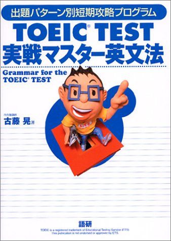 TOEIC TEST combat master English grammar - questions pattern by short-term capture program (<text>) ISBN: 4876150850 (2003) [Japanese Import]