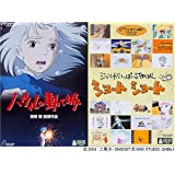 ハウルの動く城 + ジブリがいっぱいSPECIALショートショート ツインBOX (初回限定生産) [DVD]