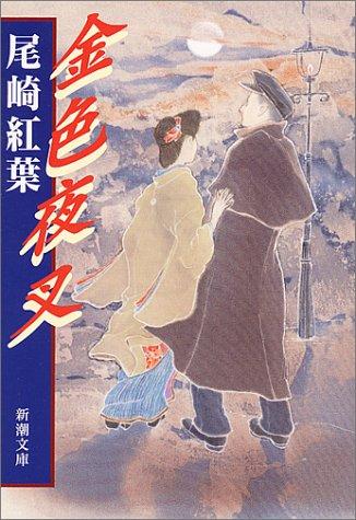 小説 家 尾崎 紅葉 の 代表作