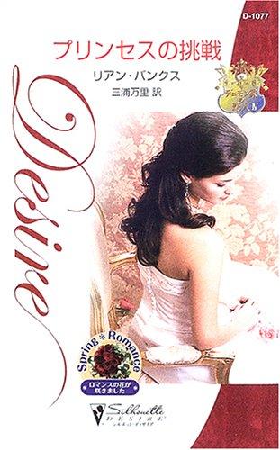 プリンセスの挑戦―デュモン家の恋人〈4〉 (シルエット・ディザイア)