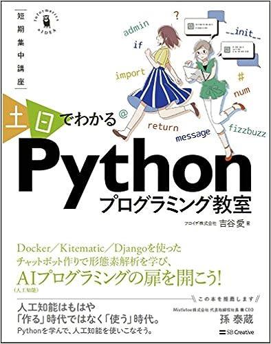 土日でわかるPythonプログラミング教室